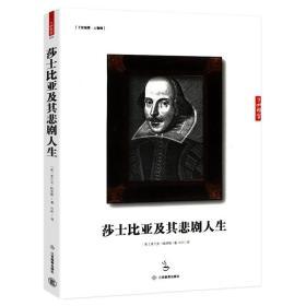 【】了如指掌人物馆莎士比亚及其悲剧人生