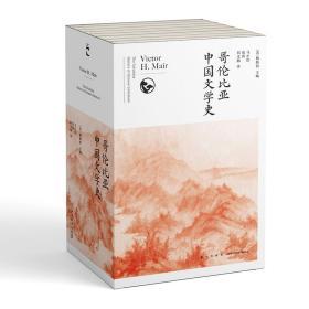 哥伦比亚中国文学史(全8卷)(2版)