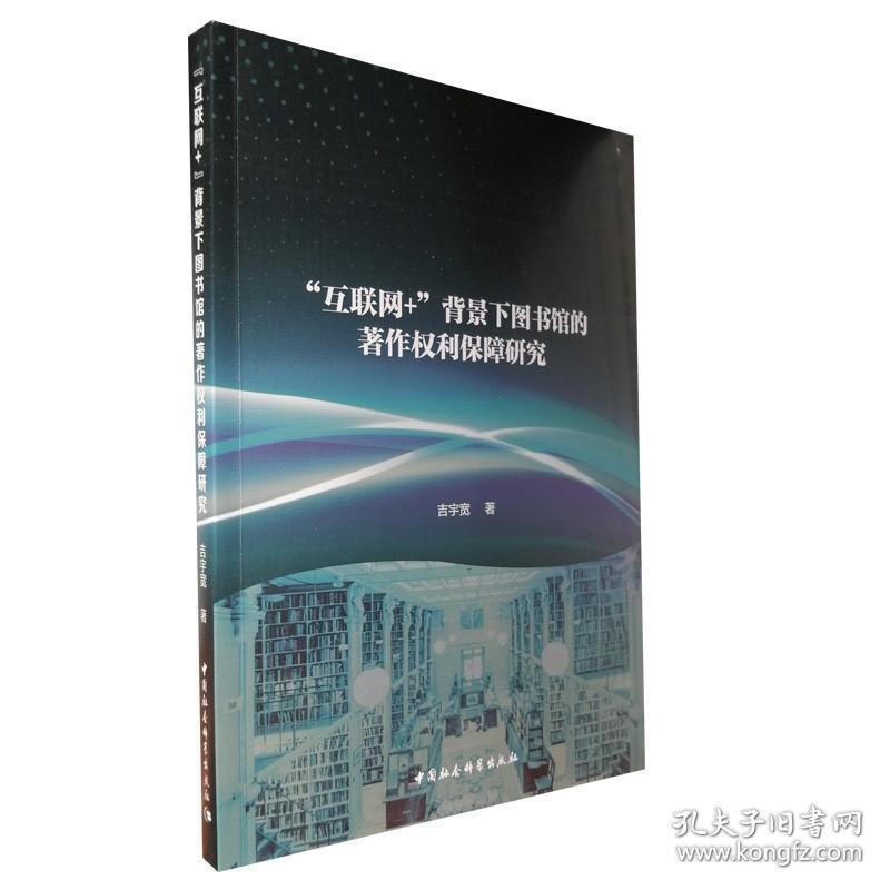 """正吧 """"互联网 """"背景下图书馆的著作权利保障研究 吉宇宽 著 中国社会科学出版社 中国社会科学出版社官方书籍图书"""