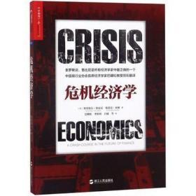 正版图书/危机经济学/努里埃尔·鲁比尼  斯蒂芬·米姆/世界经济