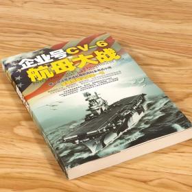 【】企业号CV-6航母大战