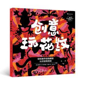 创意玩花纹做手工,学知识!一本角度新颖的创意手工游戏书!3-6岁