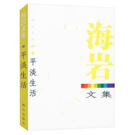 【正版 】海岩文集:平淡生活 知