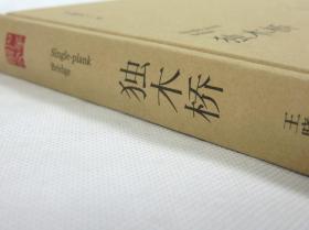 【】王晓方作品:独木桥