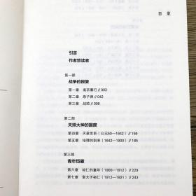 【活动价】天皇与日本国命裕仁天皇引导的日本军国之路(上下)揭示天皇与军国主义政治历史著作军部当国东京审判亲历记书籍