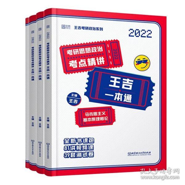 考研思想政治考点精讲 王吉一本通 马克思主义基本原理概论 千题练考研政治教材书籍 全新书课包 81讲视频课 39套测试卷