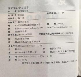 中国共产党党史知识学习读 定价2 新华