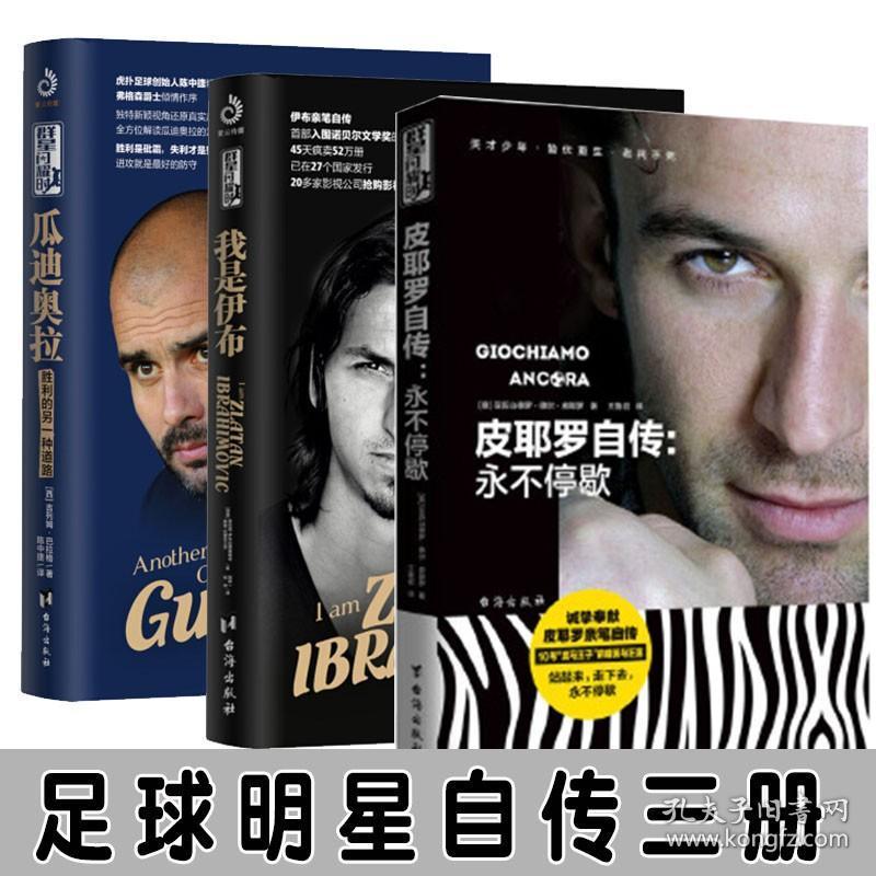 正版 全3册 皮耶罗自传:永不停歇 我是伊布:我来讲述真相 瓜迪奥拉:胜利的另一种道路体育足球巨星传记C罗鲁尼梅西罗纳尔多