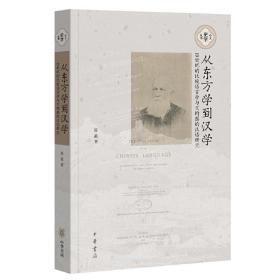 从东方学到汉学:19世纪的比较语言学与艾约瑟的汉语研究 陈喆著中华书局正版研究语言学历史的学术专著书末附人名中外文对照索引
