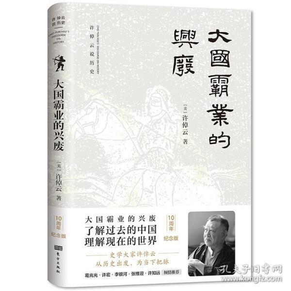 正版 大国霸业的兴废 许倬云 著东方出版社许倬云说历史了解过去的中国理解现在的世界中西文明近代中国历史书籍 图书
