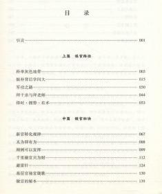 【有】晚清政治研究:帝国的经验和教训 马平安著