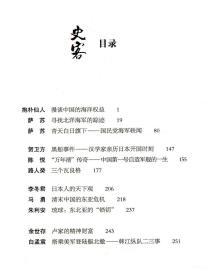 【】史客丛书:1204四海 萨苏 主编