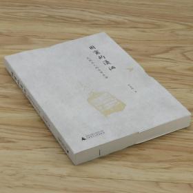 【】困窘的潇洒:民国文人的日常生活(有划道)