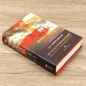【活动价】太平洋战争-被实现的美日战争预言(精装)被实现的先于太平洋战争的假想美日战争绞杀日本小说书籍