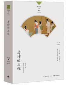 唐诗的历程 名家谈诗词系列 程千帆 文学评论与研究文学 生活书店