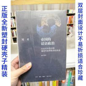 正版精装 帝国的话语政治 刘禾 杨立华 9787108051417