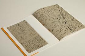限75折 王冕墨梅图 中国绘画名品 上海书画出版社编