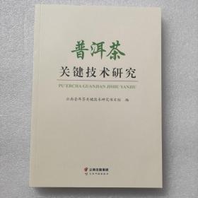 普洱茶关键技术研究 云南科技出版社 茶书 普洱茶书 茶艺 茶文化