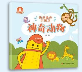 快乐涂色小画本神奇动物 儿童涂色绘画本 2-6岁幼儿院启蒙涂鸦涂