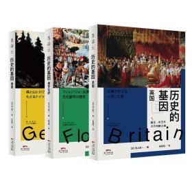 正版图书 未读思想家 历史的基因系列套装共3册:英国 德国 佛罗伦萨 [日] 池上俊一 著 [日] 池上俊一 著
