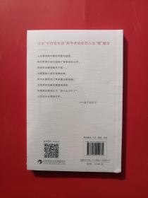 正版 不被理想束缚的生活 (日)金子由纪子 不持的生活作者