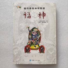 藏传佛教神明图谱 福神 久美却吉多杰 青海人民 9787225040219