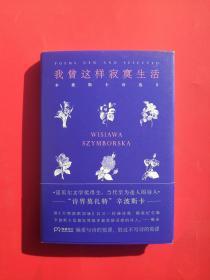 辛波斯卡诗选:我曾这样寂寞生活/胡桑 译/湖南文艺出版社正版精装