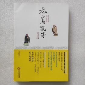 老子与孔子 刘庭华 江西人民出版社 老子的智慧 孔子的精神