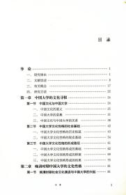 【】中国大学的文化性格