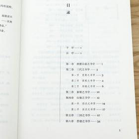 【】中国文化艺术名著丛书:中国书学史垚