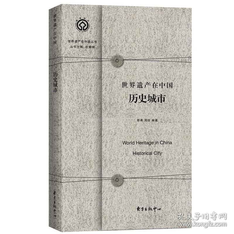 正版图书 世界遗产在中国:历史城市 邵甬 周俭 著 东方出版中心