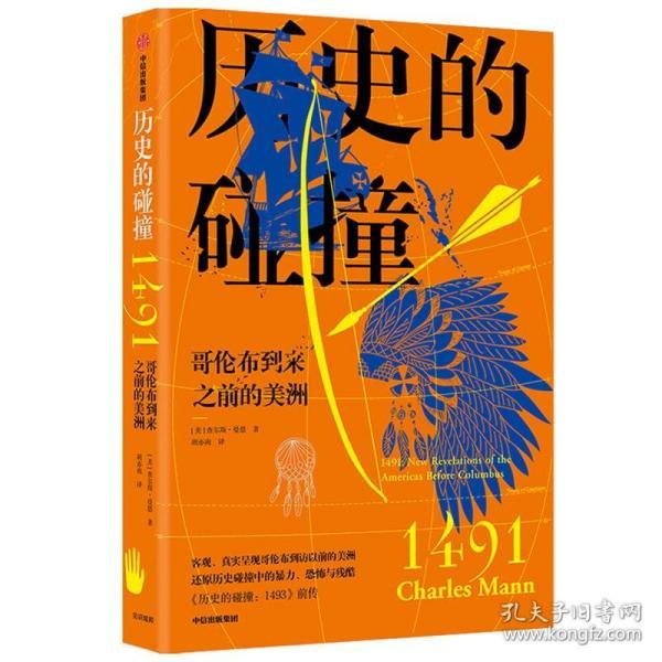 正版 历史的碰撞:1491 查尔斯·曼恩 著 中信出版社 真实的美洲原住民社会文明的历史书籍 图书