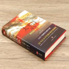 【活动价】太平洋战争-被实现的美日战争预言(精装)日美太平洋海战的军事小说体燃烧的大洋1941—1942战争与回忆书籍