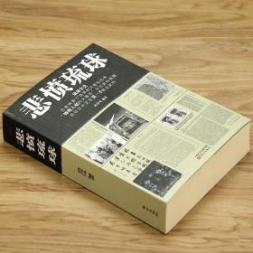 正版图书/悲愤琉球/唐淳风著/琉球全史/中国历史/琉球岛文史资料
