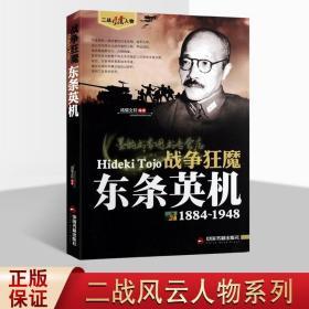 二战风云人物 东条英机传记 世界西方军事历史人物传记书籍正版 中国书籍