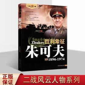 二战风云人物 朱可夫传记 世界西方军事历史人物传记书籍正版 中国书籍