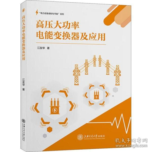 高压大功率电能变换器及应用