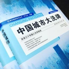 【正版现货】中国城市大xi牌 未来三十年国人生存指南 黄汉城 史哲 林小琬 著 中国经济人口产业结构调整生活书籍
