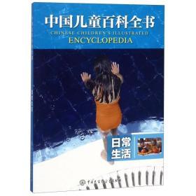 日常生活 中国儿童百科全书 小学生少儿版科普读物科学课外书籍 大百科图书幼儿绘本