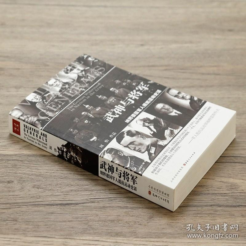 【】历史与记忆中的第三帝国 希特勒统治下的德意志历史与记忆中的牛津第三帝国史柏林日记崛起与毁灭我的五个德国书籍