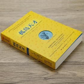【活动价】孤岛天才 一部追踪自闭症天才和超常神童半个世纪的研究手记异类的天赋天才都是疯子吗心理学书籍