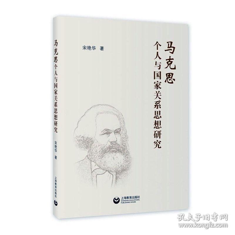 马克思个人与国家关系思想研究宋艳华书店政治上海教育出版社限公司书籍