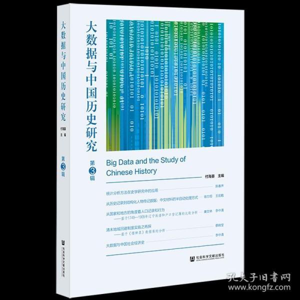 正版图书 大数据与中国历史研究 第3辑 付海晏 主编 社科文献期刊9月