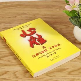 【】心胜II:灵魂与血性 关乎命运(原书号)