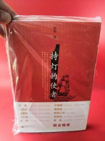 正版 持灯的使者 刘禾 帝国的话语政治作者新作