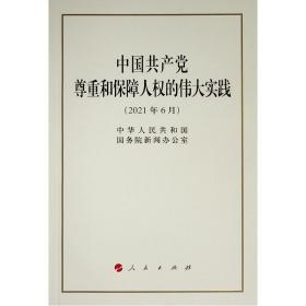 中国共产党尊重和保障人权的伟大实践(32开)