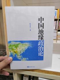 正版 中国地缘政治论 张文木 海洋 9787502789978