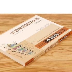 【】百年老课系列:新生活国语教科书