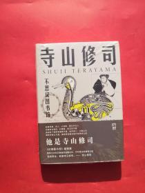 正版 不思议图书馆 [日]寺山修司 9787556116621