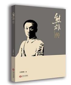 熊雄传 辛增明 9787210112297 江西人民出版社